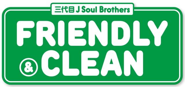 三代目J Soul Brothers・FRIENDLY & CLEAN