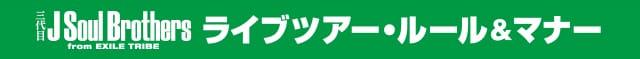 三代目J Soul Brothers ライブツアー・ルール&マナー