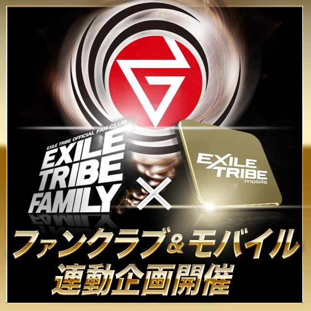 "GENERATIONS LIVE TOUR 2017 ""MAD CYCLONE"" EXILE TRIBE FAMILY&EXILE TRIBE mobile連動企画開催"