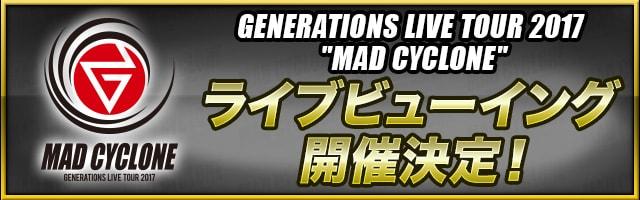 大阪公演 MAD CYCLONE ライブ・ビューイング開催決定