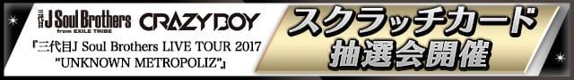 スクラッチカード抽選会ページ