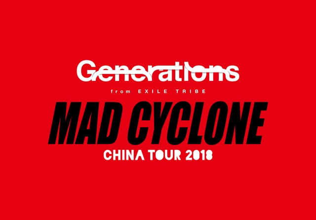 "GENERATIONS CHINA TOUR 2018 ""MAD CYCLONE"""