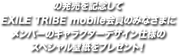 EXILE TRIBE mobile会員のみなさんにスペシャル壁紙をプレゼント!