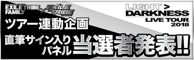 FC連動企画 当選者発表