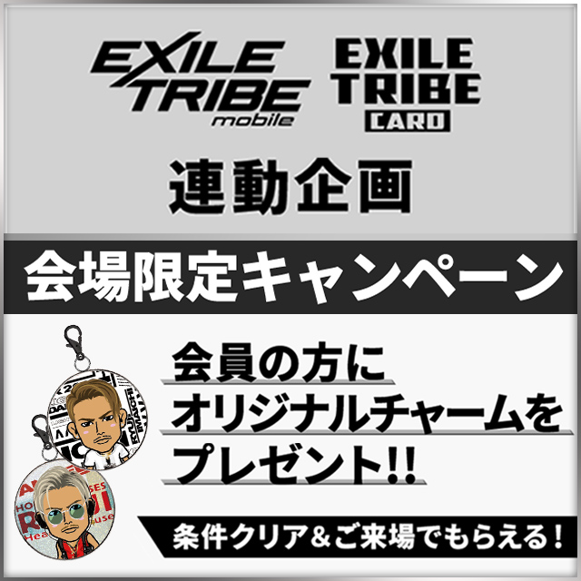 EXILE TRIBE mobile×EXILE TRIBE CARD