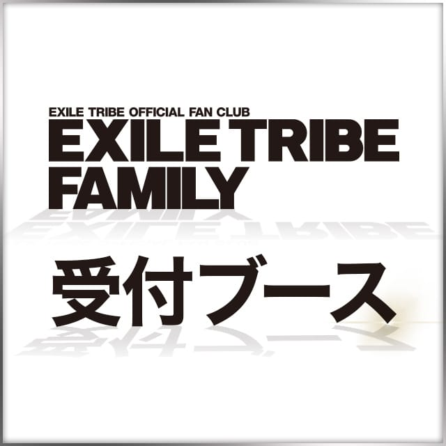 EXILE TRIBE FAMILY受付ブース