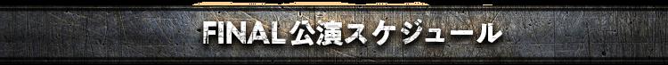 FINAL公演スケジュール