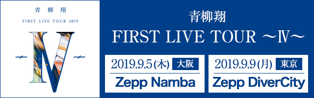 青柳翔 FIRST LIVE TOUR 〜IV〜