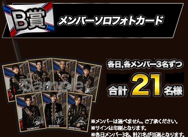 B賞 各メンバー サイン&メッセージ入りポストカード