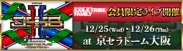 EXILE TRIBE FAMILY限定ライブ開催