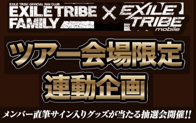 EXILE TRIBE FAMILY & EXILE TRIBE mobileツアー連動企画開催!!