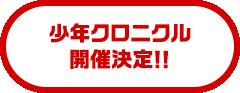 少年クロニクル開催決定!!