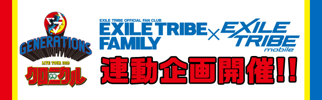 FCmobile連動 BOOTH