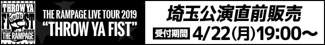 THROW YA FIST 埼玉公演直前販売