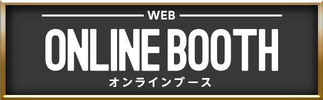 オンラインブース