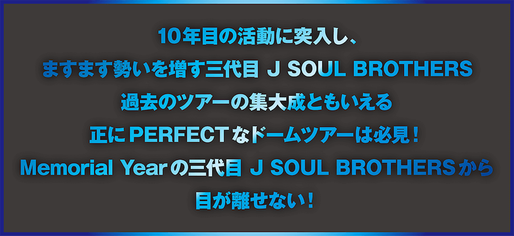 Memorial Yearの三代目 J SOUL BROTHERSから目が離せない!