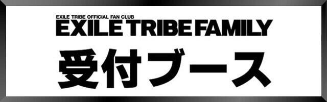 EXILE TRIBE FAMILY 受付ブース