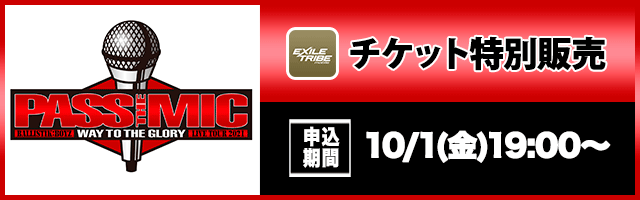 EXILE TRIBE mobile 特別販売(先着)