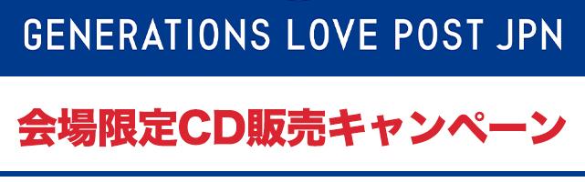会場限定CD販売キャンペーン
