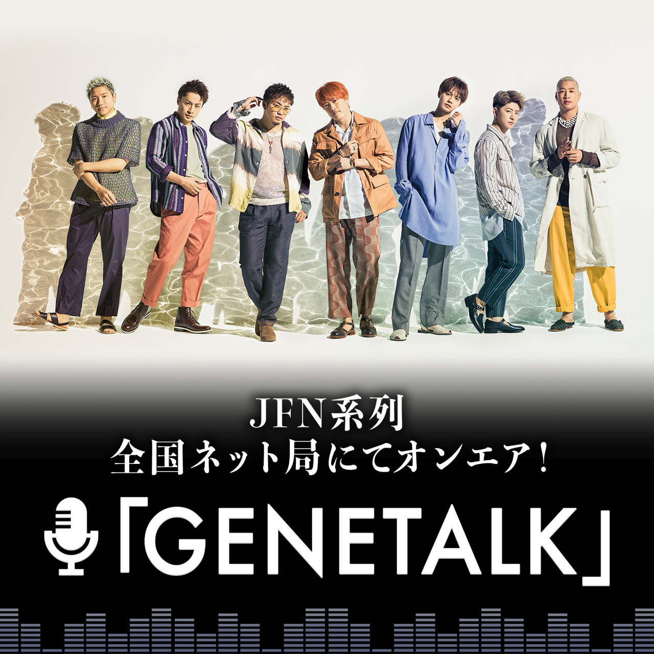 GENERATIONS from EXILE TRIBE『GENETALK』