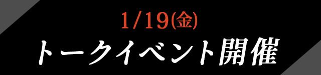 1/19(金)トークイベント開催