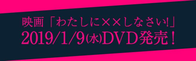 映画『わたしに××しなさい!』2019/1/9(水)DVD発売!