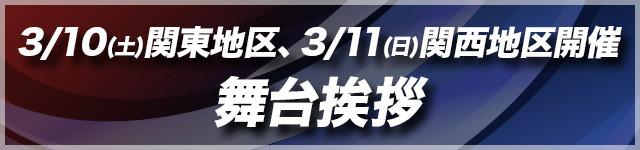 3/10(土)関東地区、3/11(日)関西地区開催 舞台挨拶
