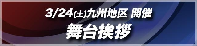 3/24(土)九州 開催 舞台挨拶