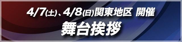 4/7(土)、4/8(日) 関東地区 開催 舞台挨拶