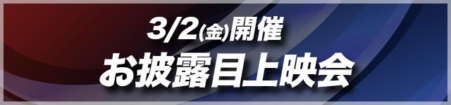 3/2(金)開催 お披露目上映会