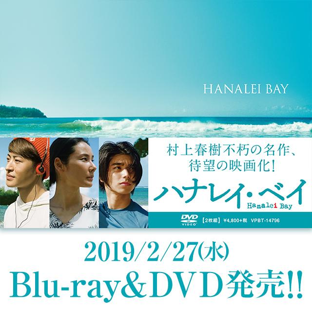 佐野玲於出演 映画『ハナレイ・ベイ』 2019/2/27(水) Blu-ray&DVD発売決定!