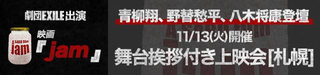 11/13(火)開催 映画『jam』舞台挨拶付き上映会