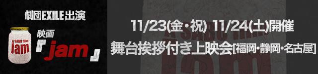 11/23(金)11/24(土)開催 映画『jam』舞台挨拶付き上映会