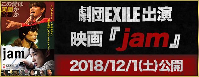 劇団EXILE 出演 映画『jam』公開中