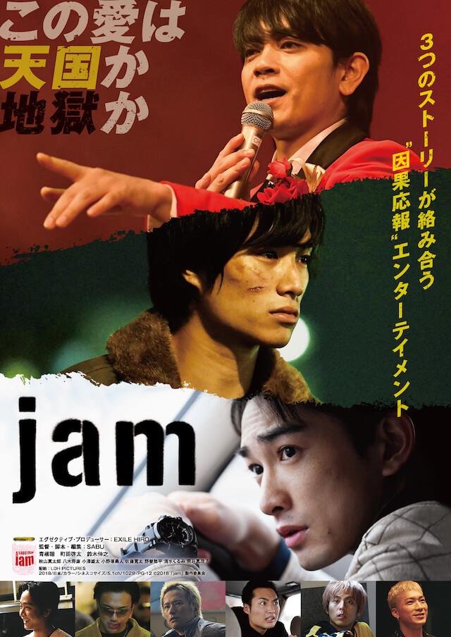 映画『jam』