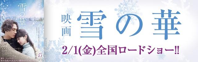 登坂広臣主演 映画『雪の華』