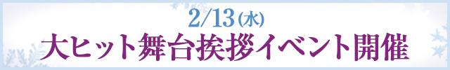 2/2(土)&2/3(日)公開記念舞台挨拶イベント開催