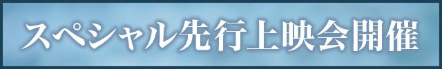 スペシャル先行上映会