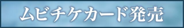 ムビチケカード発売