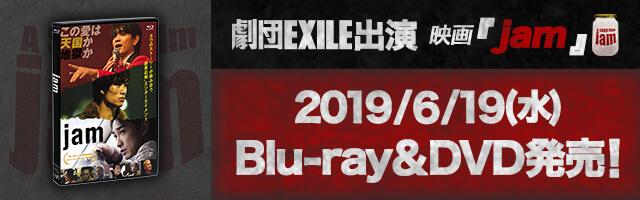 劇団EXILE出演 映画『jam』2019/6/19(水)Blu-ray&DVD発売!
