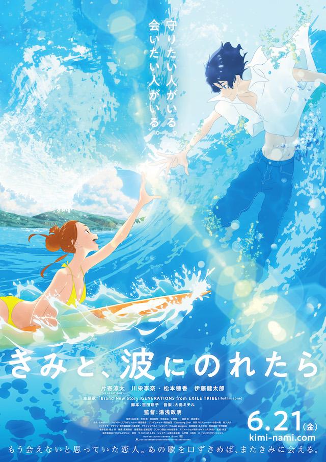 アニメーション映画「きみと、波にのれたら」