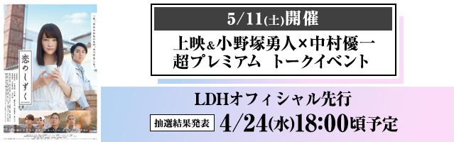小野塚勇人出演映画『恋のしずく』イベントチケット先行