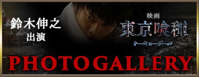 映画「東京喰種 トーキョーグール」 photogallery