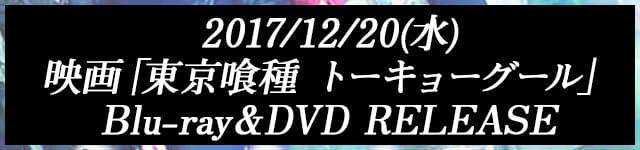 映画「東京喰種 トーキョーグール」 Blu-ray&DVD RELEASE