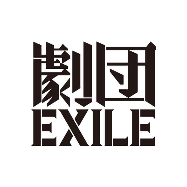 劇団EXILE