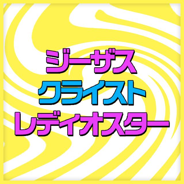 舞台「ジーザス・クライスト・レディオスター」に八木将康が出演
