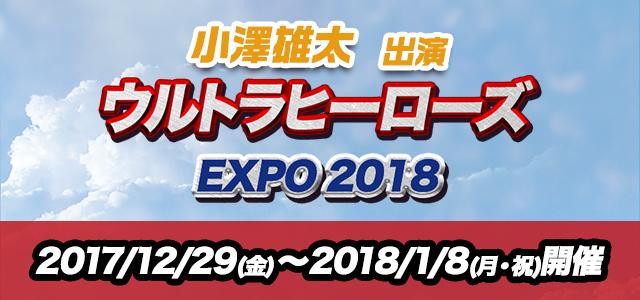 ウルトラヒーローズEXPO 2018