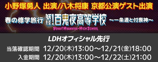小野塚勇人・八木将康出演舞台「春の修学旅行『妖怪!百鬼夜高等学校』