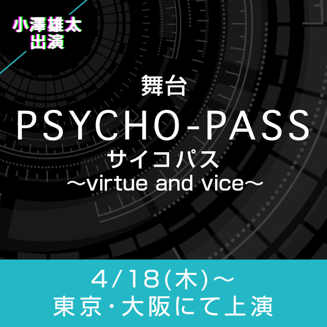 PSYCHO-PASSサイコパス~virtue and vice~