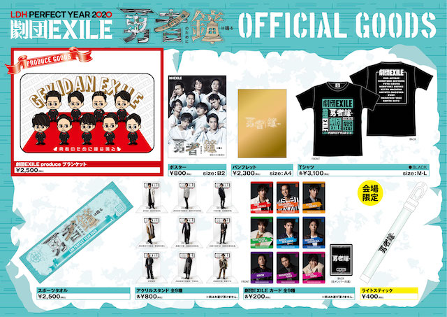 OFFICIAL GOODS バナー